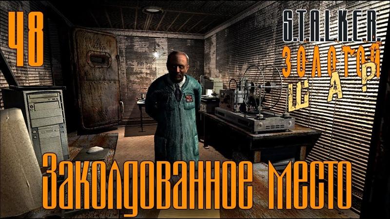 S.T.A.L.K.E.R.: Shadow of Chernobyl - Золотой Шар - Завершение 48 ~ Заколдованное место
