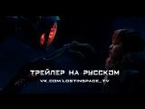 Затерянные в космосе Трейлер (на русском) / LOST IN SPACE (2018) Netflix Trailer #2