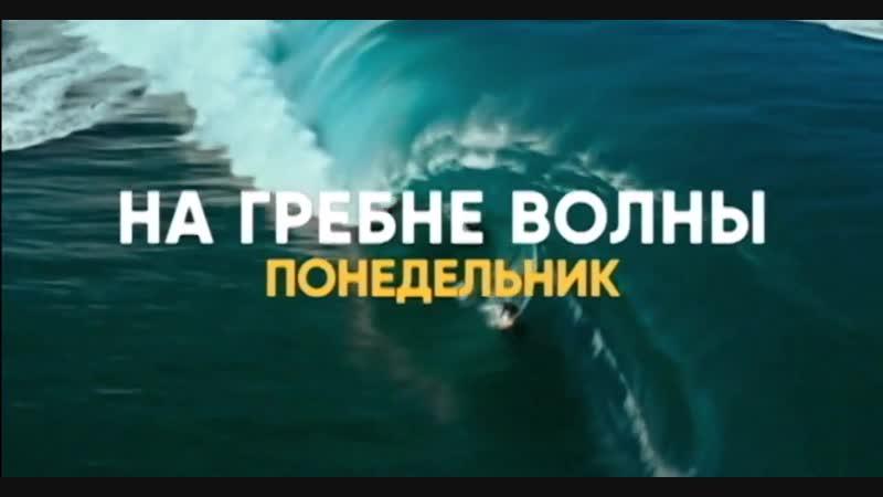 Музыка из рекламы СТС - На гребне волны (Россия) (2018)