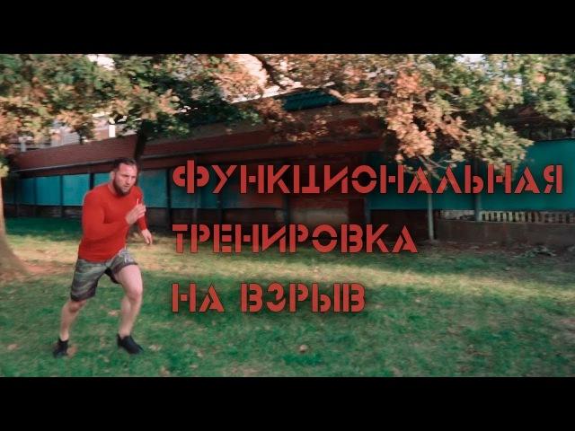 Уличный Кроссфит На взрыв [Pride Team] ekbxysq rhjccabn yf dphsd [pride team]