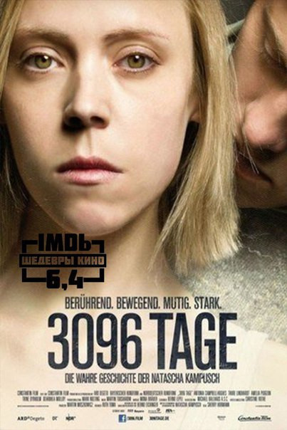 3096 дней ( 2013)