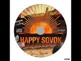 Happy Sovok &amp КЛЮШКИ - Ландыши