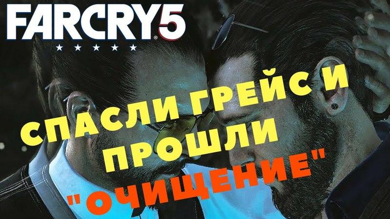 Far Cry 5 - СПАСЛИ ГРЕЙС И ПРОШЛИ