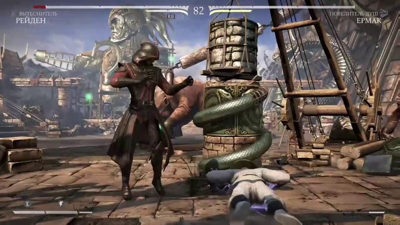 Mortal Kombat X Рейден vs Ермак