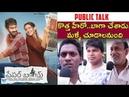 Paper Boy Public Talk Santosh Shoban Riya Suman Tanya Sampath Nandi Latest Telugu Movie Review