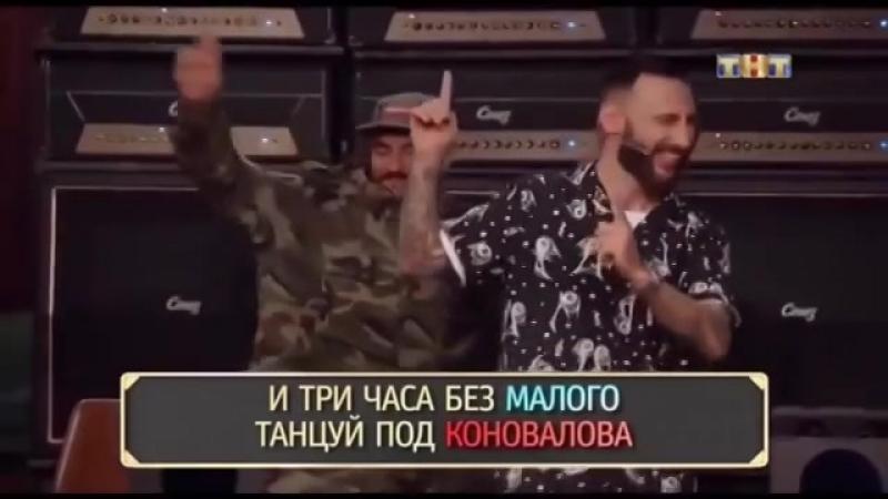 Тимати и L'Оne угадывают песню Евгения КОНОВАЛОВА