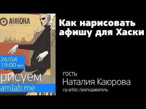 Как нарисовать афишу для Хаски | Стрим с художницей Наташей Каюровой на Amlab.me