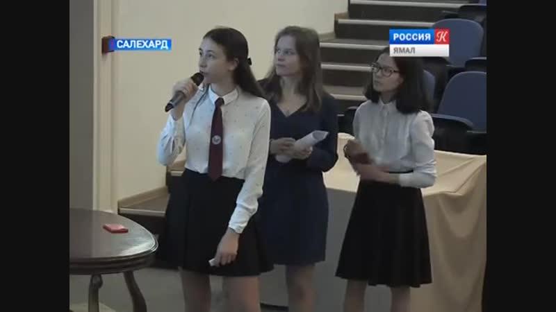 Салехардских школьников научили отличать науку от ерунды