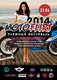 MOTOFLIRT-2014 Пляжный Фестиваль 18+