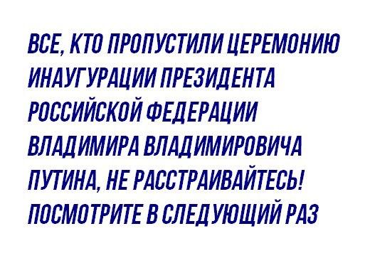 Инаугурация президента России Владимира Путина. Прямой эфир XmZnr7NatV8