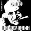 ЗК - ЗЛОЙ КИРОВЧАНИН   |    КИРОВ
