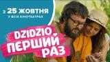 DZIDZIO ПЕРШИЙ РАЗ. Офцйний трейлер фльму (2018)