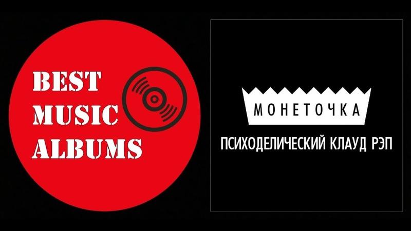 Монеточка   MONETOCTKA — «Психоделический клауд рэп» (Альбом 2016)