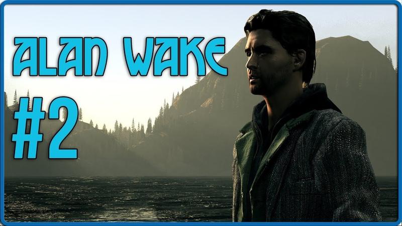 Проходим Alan Wake - Где же Элис? Полицейский участок 2