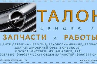 Автосервис Техцентр Дармина на Лиственничной в