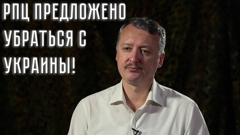 Игорь Стрелков Порошенко и РПЦ