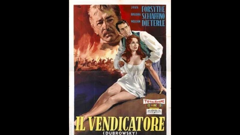 Мститель Дубровский Il vendicatore 1959 Югославия Италия экранизация Sub Rus Original Ita