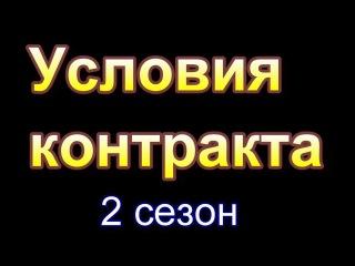 Условия контракта 2 сезон 1,2,3,4,5,6,7,8 серия смотреть онлайн все серии 2013