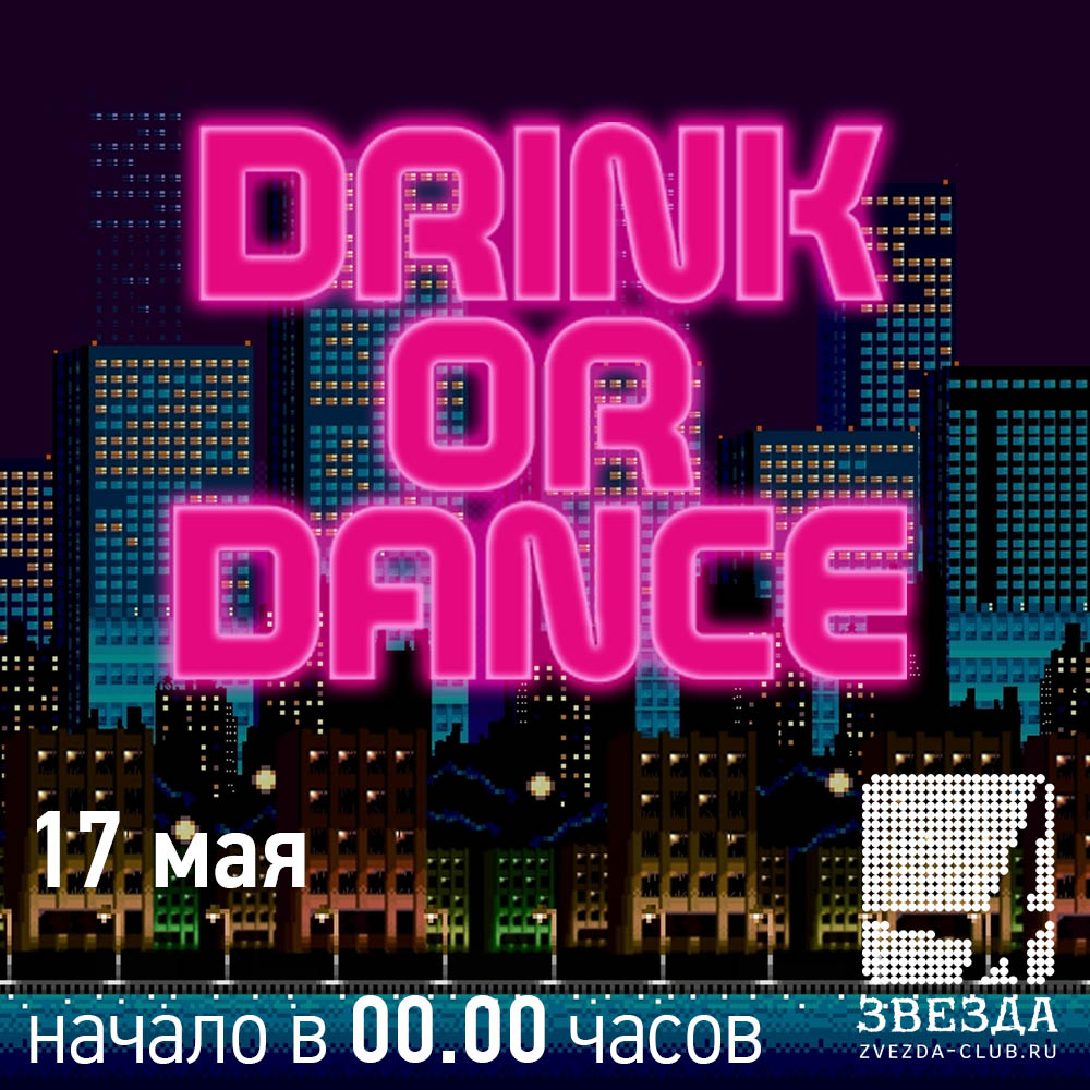 Афиша Самара DRINK / OR / DANCE