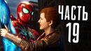 Человек-Паук PS4 Прохождение - Часть 19 - ГАРРИ ОЗБОРН