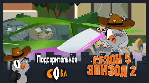 Подозрительная Сова, 5 сезон, 2 серия