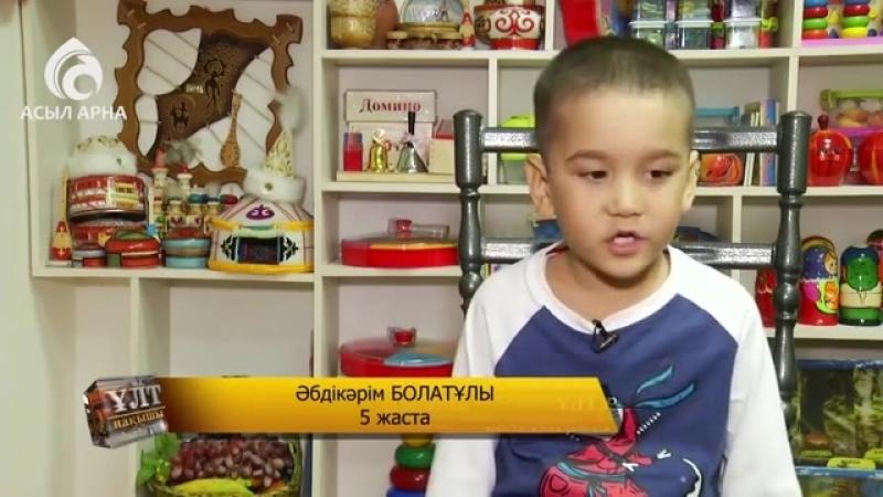 Электронды қазақ үй.mp4