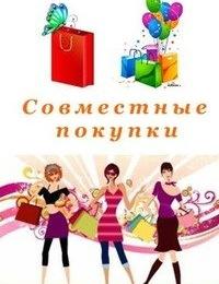 картинки для совместных покупок рисунки с надписями