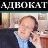 Адвокат Дмитрий Зенкин