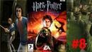 Прохождение игры Гарри Поттер и Кубок огня (PC) |Лабиринт| №8