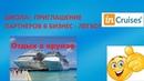 Приглашение партнеров в бизнес - легко и красиво от Ирины Тарасенко!Круизный клуб Инкрузес/InCruises