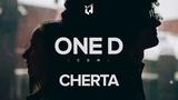 OneD - ЧертаCherta (CDM EP)