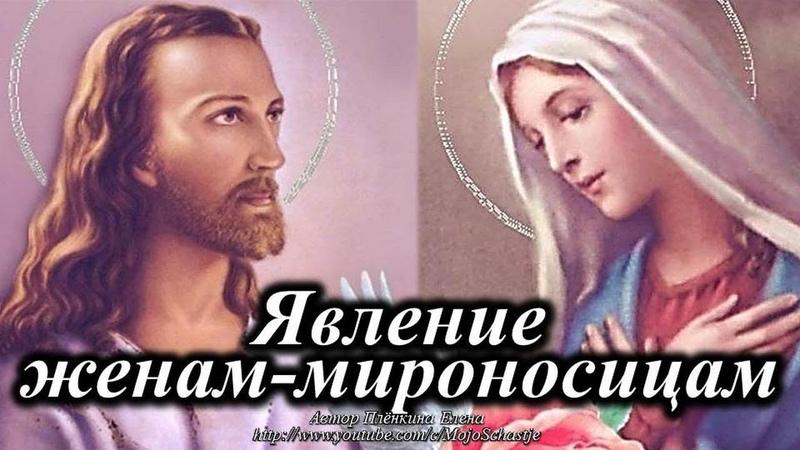 Посмертные чудеса Иисуса Христа Явление женам мироносицам Appearance to myrrh bearing wives
