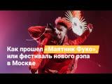 Как прошел «Маятник Фуко», или фестиваль нового рэпа в Москве