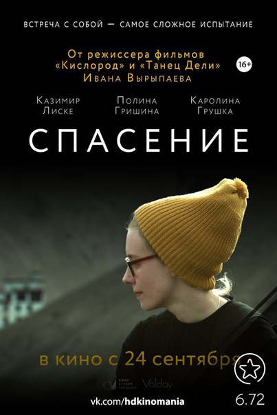 Спасение (2015)