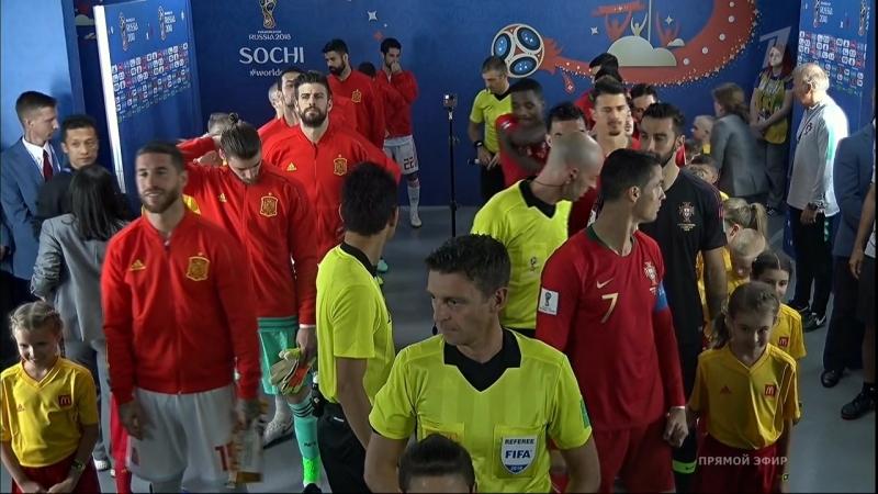 Наша гордость Ваня выходит на поле Португалия Испания