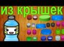 2 идеи самоделок Что можно сделать из крышек от пластиковых бутылок