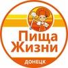 Пища жизни Донецк | Благотворительный фонд
