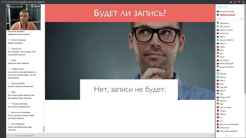 Вебинар 8 способов заработать на видео! - 02.08.2018г.