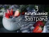 3 идеи для питательного завтрака [Рецепты Bon Appetit]
