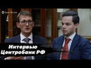 Интервью Банк России - О копейках 2017, новых монетах и малых тиражах