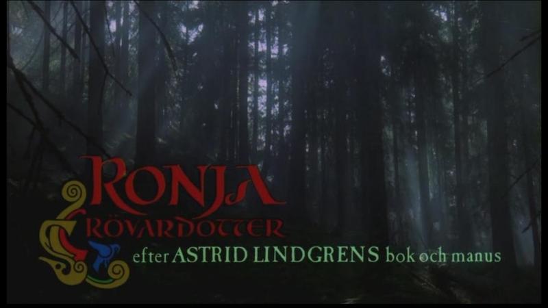 Ронья, дочь разбойника / Ronja Rovardotter (1984)