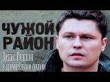 Чужой район 18 серия (Сериал боевик криминал)