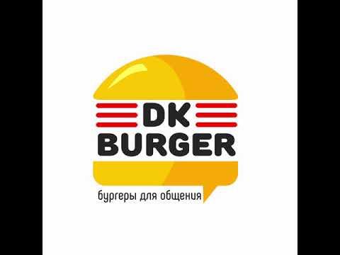 Логотип для бургерной