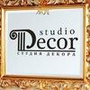 """Студия дизайна и искусства """"Studio Decor"""""""