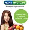 ЕслиПусто.ру - доставка продуктов на дом