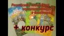 Распаковка 25 рублей мультики и боны Российской империи