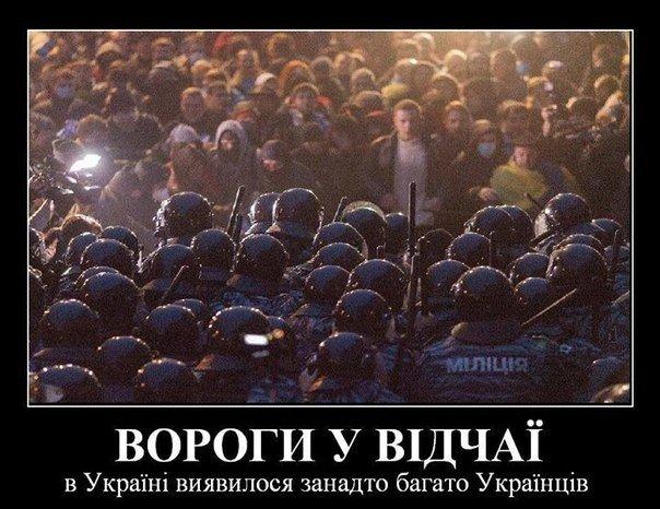 "На Майдане орудует черкасский ""Беркут"" - Цензор.НЕТ 342"