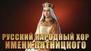 Концерт - Хор имени М.Е.Пятницкого