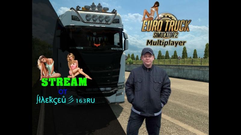 ∫łλεҟςεů彡₁₆₃🇷🇺👉Euro Truck Simulator 2 TruckersMP 2 часть