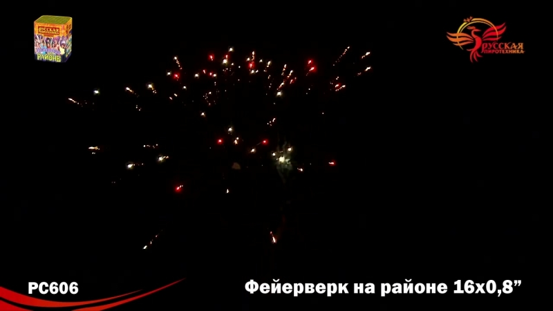 Фейерверк на районе (Залпов - 16.Калибр - 0,8)